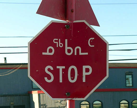 A stop sign in Inuktitut and English in Iqaluit: Nunavut will get $15.8 million to stop the decline of Inuktut in the territory, Ottawa said May 26.